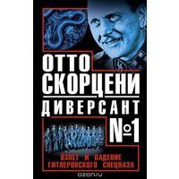 Чернявский. Отто Скорцени – диверсант 1. Взлет и падение гитлеровского спецназа