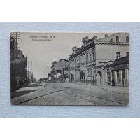 Минск ул Захарьевская  1915 г