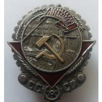 Орден Трудового Красного Знамени СССР Треугольник обр. 1928 г. (муляж)