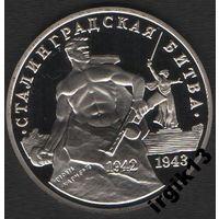 3 рубля 1993 года Сталинградская битва Proof