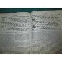 Иудаика.Книга на иврите.Ср.19 века.
