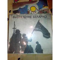 Фотоальбом Освобождение Белоруссии