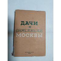 Дачи и окрестности Москвы - Справочник-путеводитель. 1935г\0