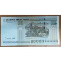 20000 рублей 2000 года, серия Гх