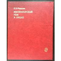 ИМПЕРАТОРСКИЙ РИМ В ЛИЦАХ 1979г.