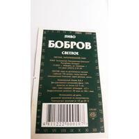 Этикетка. Пиво Бобруйск