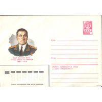 ХМК А.Горбатов 1981 год