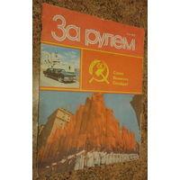 За рулём 2/1977