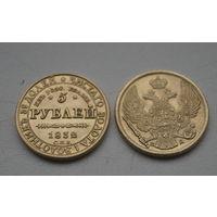 5 рублей 1832 копия