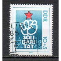 Международная солидарность  ГДР 1980 год серия из 1 марки