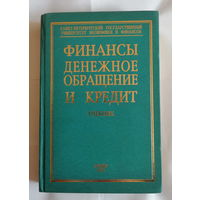 Финансы, денежное обращение и аудит. Романовский М., Врублевская О.