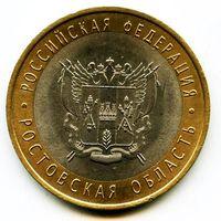 10 рублей Ростовская область 2007 года