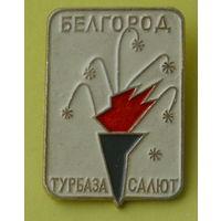 "Белгород. Турбаза "" Салют "". А42."