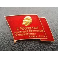 II Московская районная партийная конференция Минск 1978 г. л.м.