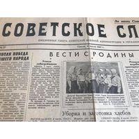 """Газета """"Советское Слово"""", 1947, Германия. Про Польшу, шпионов, армию Андерса и т.д."""