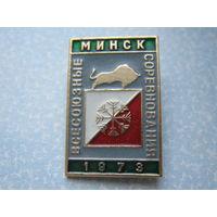Всесоюзные Соревнования Минск 1973 год.
