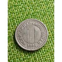 Югославия 1 динар 1995