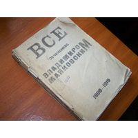 ВСЕ СОЧИНЕННОЕ В. МАЯКОВСКИМ 1909-1919 (прижизненное изд.)1919г.
