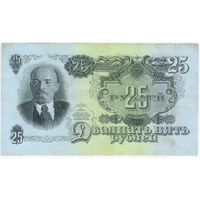 25 рублей 1947 год. 16 лент Ог 864344