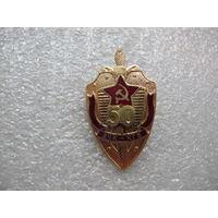 50 лет ВЧК КГБ*