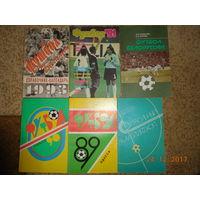 Справочники разных лет