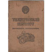 Технический паспорт мотоцикла ИЖ-П-3.1981год.