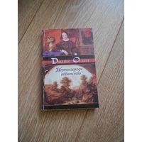 """Книга Джейн Остен """"Нортенгерское аббатство"""""""