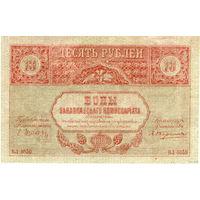 Россия, Закавказский комиссариат, 10 рублей, 1918 г.