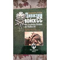 Книга Дивизии войск СС