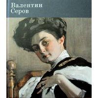 Серов Валентин. К 150-летию со дня рождения. Ольга Атрощенко