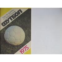 Футбольный календарь-справочник, 1975