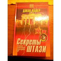 """Книга Джон Келер """"Секреты Штази. История знаменитой спецслужбы ГДР"""""""