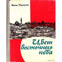 """Пармузин Б.С. """"Цвет восточного неба"""". 1975"""