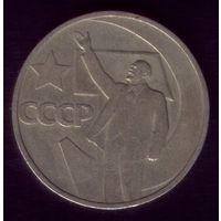 50 копеек 1967 год 50 лет со дня переворота
