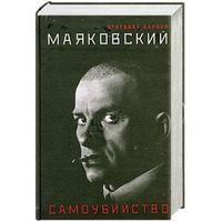 Маяковский. Самоубийство