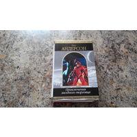Шедевры фантастики - Пол Андерсон - Приключения звездного торговца - Маржа прибыли, Треугольное колесо, Невидимое солнце, Война крылатых, Исав, Игра в прятки, Территория, Возмутители спокойствия и др.