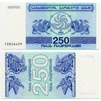 Грузия. 250 купонов (образца 1993 года, P43, 4-й выпуск, UNC)
