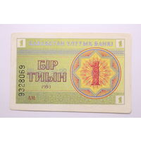 Казахстан, 1 тиын 1993 год