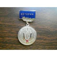 Медаль юбилейная. Шифровальная служба ФСБ России 95 лет. 1921 - 2016. Ветеран. Нейзильбер.
