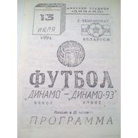 13.07.1994 Динамо Минск--Динамо-93 Минск тираж 100 сост.Рогацевич
