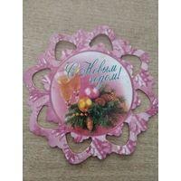 Мини-открытка С новым годом