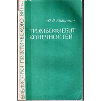 Тромбофлебит конечностей / Сидорина Ф.И. - М.:Медицина.- 1967.- 219 с.