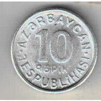 Азербайджан 10 гяпик 1992