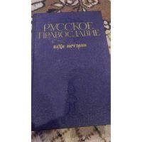 Русское православие. Вехи истории. 1989 ред.А.И.Клебанов