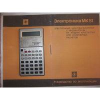 Инженерный микрокалькулятор МК-51. 1992 г.