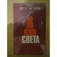 """Книга """"Колокол света"""" (бонус при покупке моего лота от 5 рублей)"""