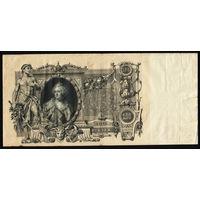 100 рублей 1910 Шипов - Метц ЛП 159634 #0011