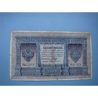 1 рубль 1898 г. Шипов - Протопопов НБ