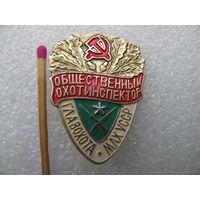 Значок. Общественный охотинспектор Главохота МЛХ УССР