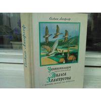 Сельма Лагерлёф  Удивительное путешествие Нильса Хольгерсона с дикими гусями по Швеции (полная версия)